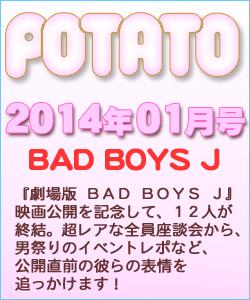POTATO ポテト 2014/01