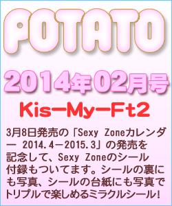 POTATO ポテト 2014/02 Kis−My