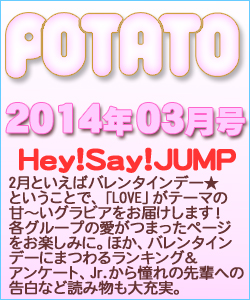POTATO ポテト 2014/03