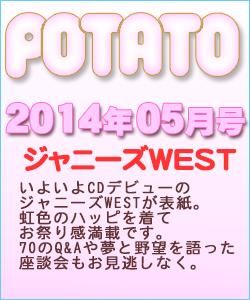 POTATO ポテト 2014/05