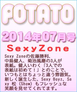 POTATO ポテト 2014/07 Sexy Z