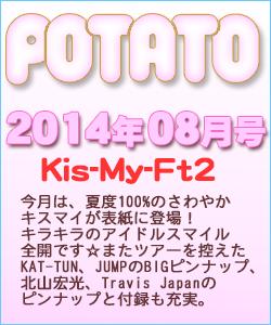 POTATO ポテト 2014/08 Kis-My-Ft2