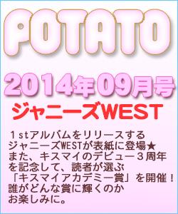 POTATO ポテト 2014/09