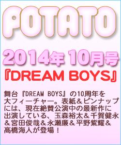 POTATO ポテト 2014/10 10周年『D