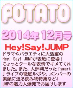 POTATO ポテト 2014/12