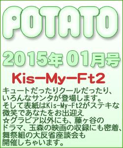 POTATO ポテト 2015/01 Kis−My