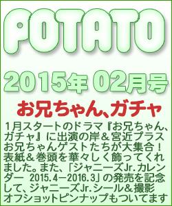 POTATO ポテト 2015/02