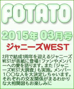 POTATO ポテト 2015/03 ジャニーズW