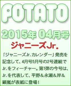 POTATO ポテト 2015/04  ジャニーズ