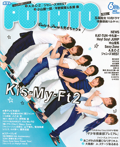 POTATO ポテト 2015/06 Kis-My-Ft2
