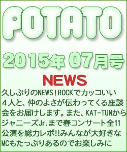 POTATO ポテト 2015/07 NEWS