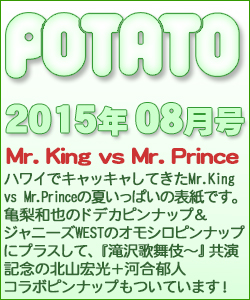 POTATO ポテト 2015/08 Mr. King vs