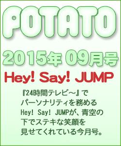 POTATO ポテト 2015/09