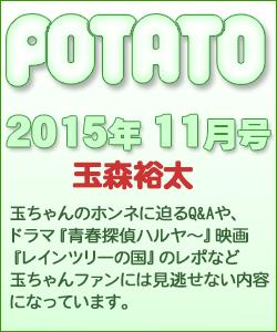 POTATO ポテト 2015/11 玉森裕太