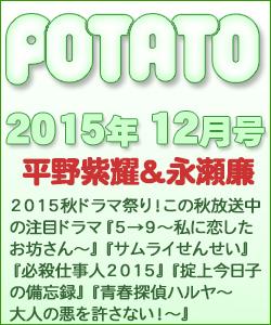 POTATO ポテト 2015/12