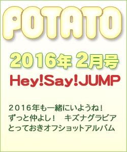 POTATO ポテト 2016/02