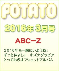 POTATO ポテト 2016/03 ABC−Z