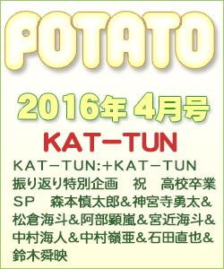 POTATO ポテト 2016/04