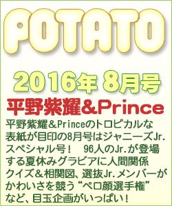 POTATO ポテト 2016/08 平野紫耀&P