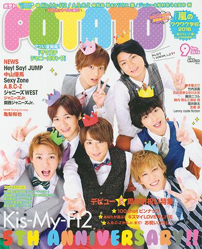 POTATO ポテト 2016/09 Kis−My