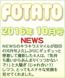 POTATO ポテト 2016/10 NEWS