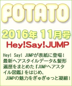 POTATO ポテト 2016/11 Hey!Sa