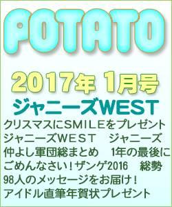 POTATO ポテト 2017/01