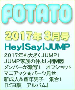 POTATO ポテト 2017/03 A.B.C−