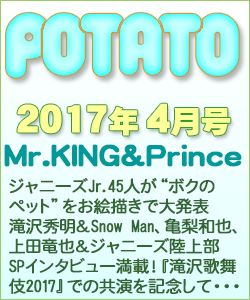 POTATO ポテト 2017/04 Mr.KING&Pri