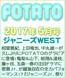 POTATO ポテト 2017/05 ジャニーズW