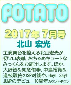 POTATO ポテト 2017/07 北山宏光