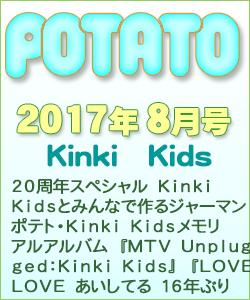 POTATO ポテト 2017/08 Kinki