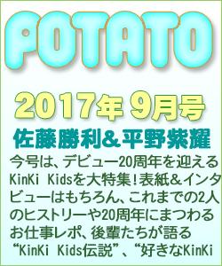 POTATO ポテト 2017/09 佐藤勝利&平