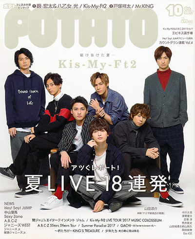 POTATO ポテト 2017/10 Kis-My-Ft2