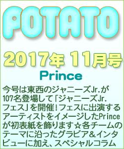 POTATO ポテト 2017/11 Prince