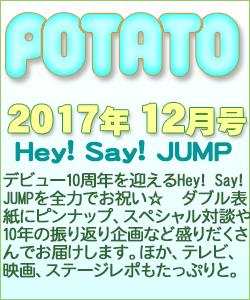 POTATO ポテト Hey Say JUMP