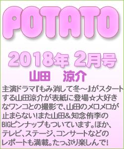 POTATO ポテト 2018/02 山田涼介