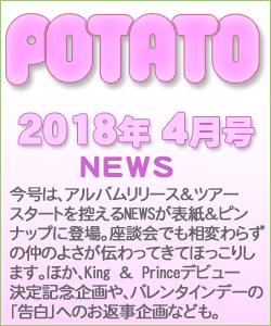 POTATO ポテト 2018/04