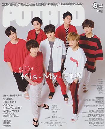 POTATO ポテト 2018/08 Kis−My