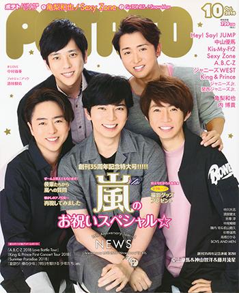 POTATO ポテト 2018/10