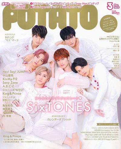 POTATO ポテト 2019/03 SixTON