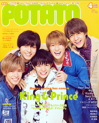 POTATO ポテト 2019/04 King&P