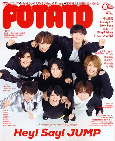 POTATO ポテト 2019/06 Hey!Sa