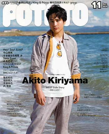 POTATO ポテト 2019/11 桐山照史