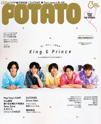 POTATO ポテト 2020/06 お一人1冊