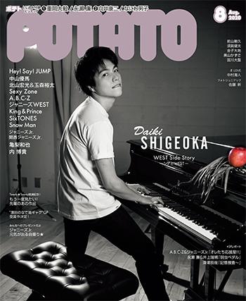 POTATO ポテト 2020/08