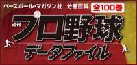 週刊 プロ野球データファイル