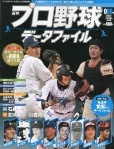 週刊プロ野球データファイル  88号
