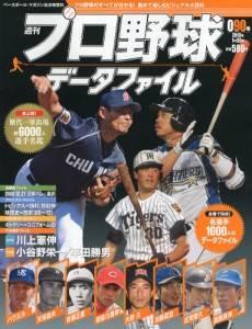 週刊プロ野球データファイル  90号