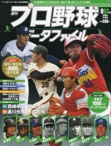 週刊プロ野球データファイル  93号